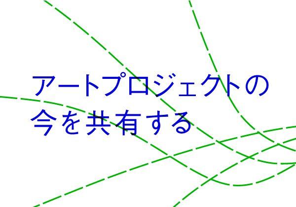 http://tarl.jp/wp/wp-content/uploads/2017/05/artproject-600x420.jpg